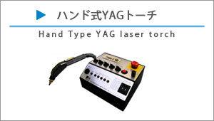 ハンド式YAGトーチバナーリンク