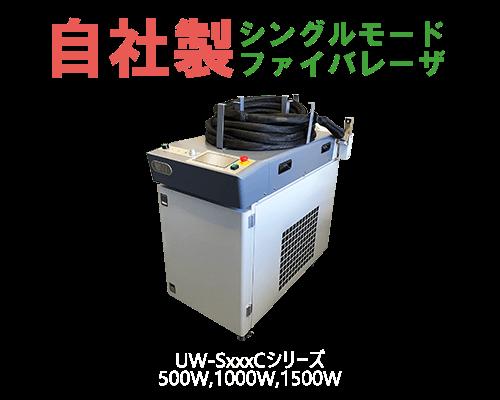自社製シングルモードファイバーレーザー加工機