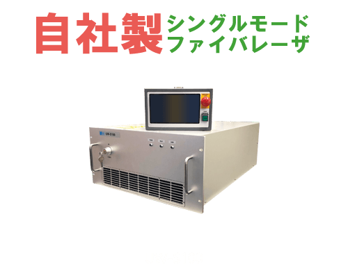 完全空冷式ファイバーレーザー加工機