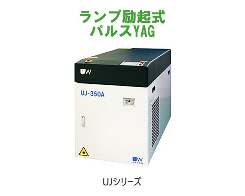 ランプ励起式パルスYAGレーザー加工機